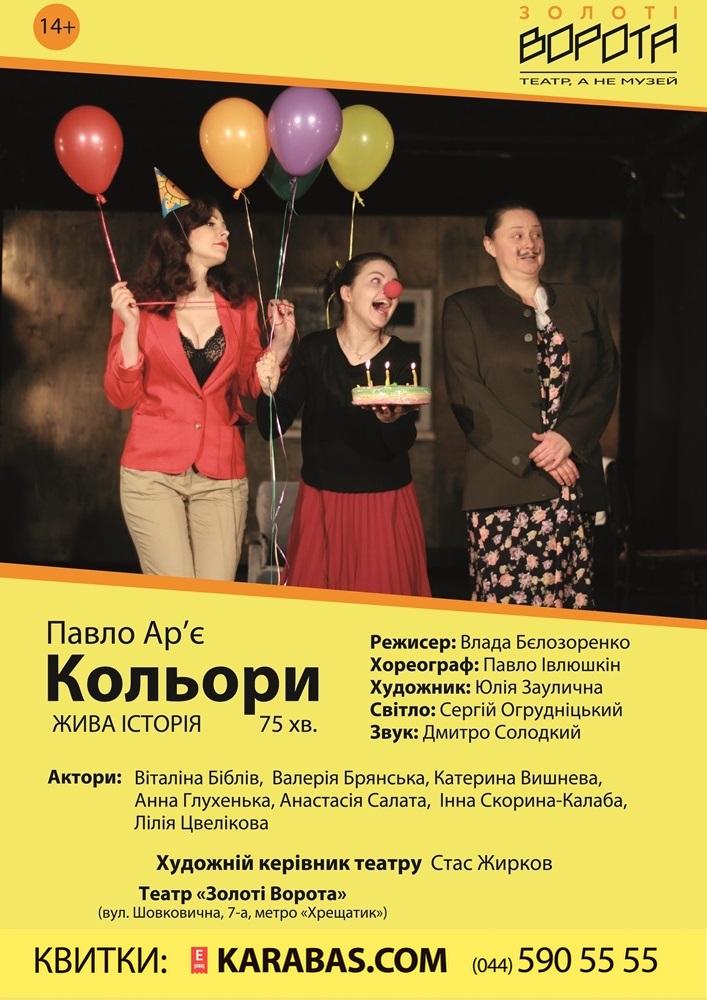 Кольори Киев