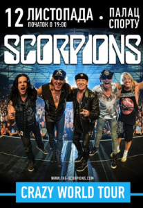 Scorpions. Crazy World Tour Киев