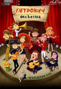 Петрович orchestra «Evergreen Hits» Киев