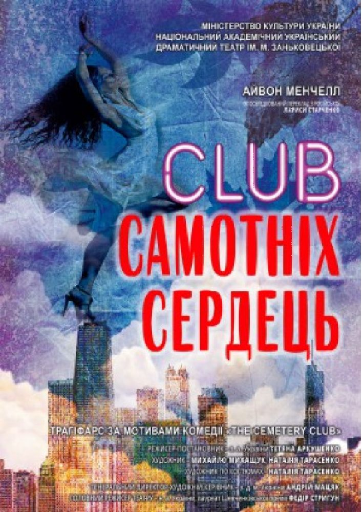 Club самотніх сердець (гастролі, театр Заньковецької) Киев