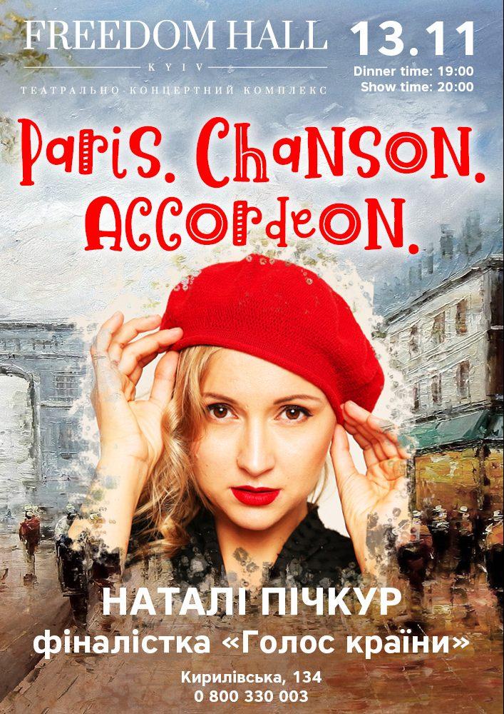 Paris. Chanson. Accordeon Киев