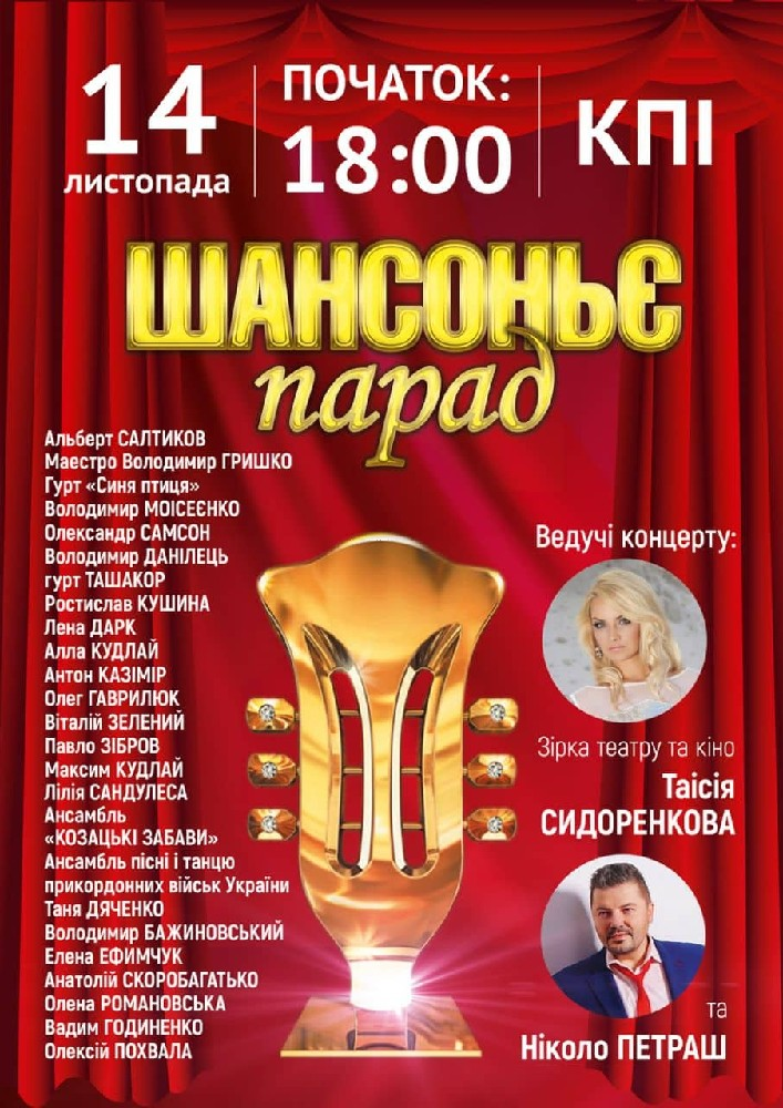 Шансоньє парад Киев