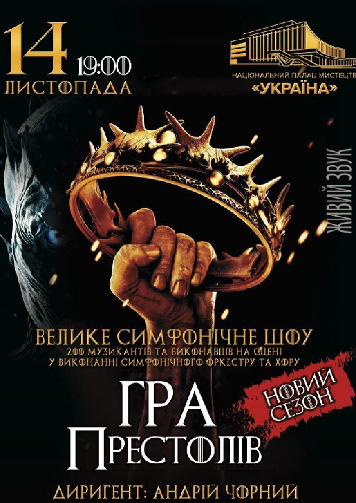 Игра престолов: Новый сезон Киев