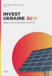 Invest Ukraine 2019 Киев