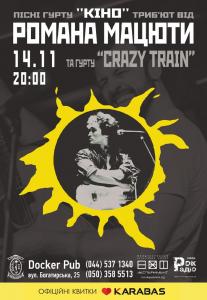 Триб'ют гурту «КИНО» від Романа Мацюти та гурту «Crazy Train» Киев