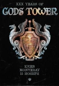 Gods Tower Киев