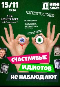 ДИВНІ ЛЮДИ. Счастливые идиотов не наблюдают Киев
