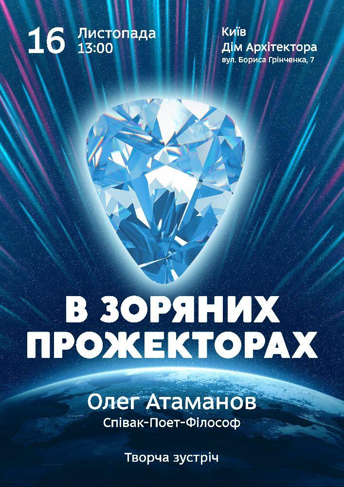 В Зоряних Прожекторах Киев