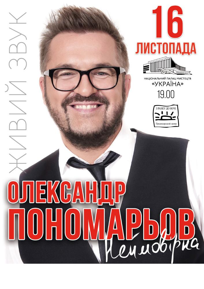 Олександр Пономарьов Киев
