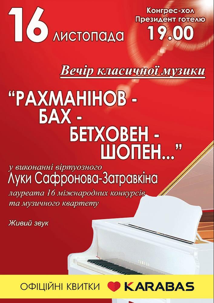 Лука Сафронов-Затравкин Киев
