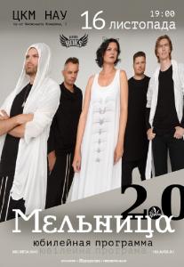 Мельница Киев