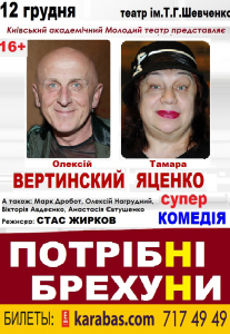 Нужны лжецы Киев