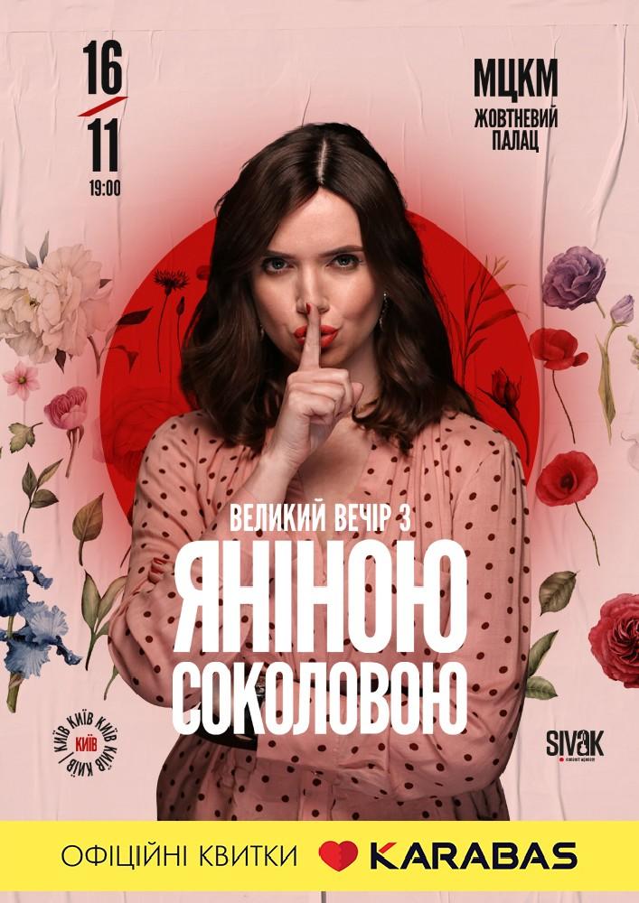Великий вечір з Яніною Соколовою Киев
