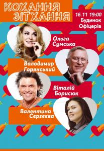 Кохання Зітхання Киев