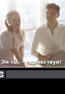 Эй ты, - здравствуй! Киев
