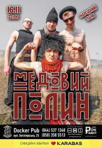 Медовый Полин Киев