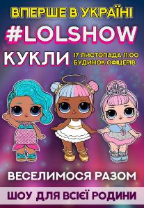 Ляльки #LOLSHOW Киев