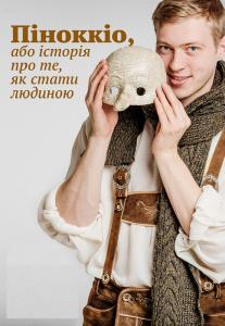 Піноккіо, або історя про те, як стати людиною Киев
