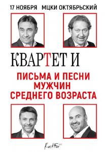 Квартет И Киев