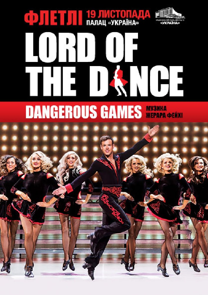 Lord of the Dance Киев