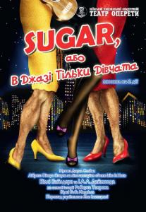 В джазі тільки дівчата, або Sugar Киев