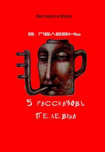 Пять рассказов  Пелевина Киев