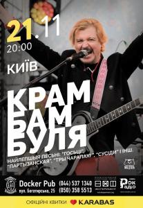 Крамбамбуля Киев