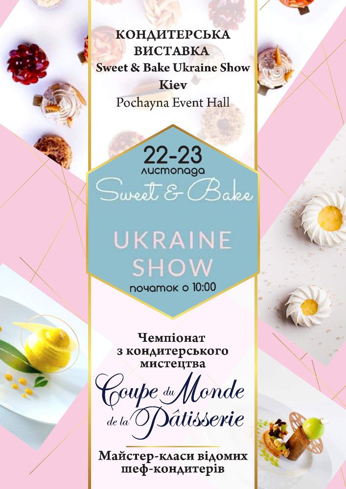 Кондитерська виставка Sweet and Bake Ukraine Show Киев