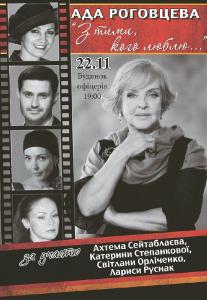 Ада Роговцева «З тими, кого люблю...» Киев