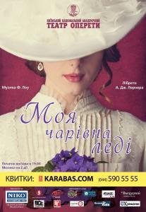 Моя чарівна леді Киев