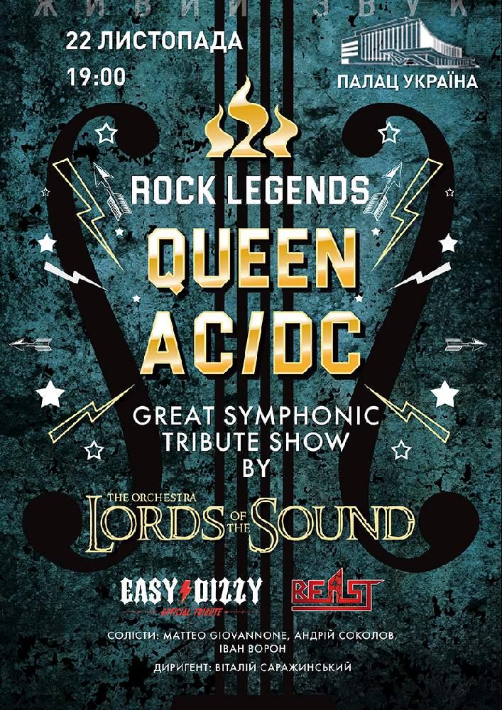 Symphonic Tribute show: Queen | AC/DC Киев