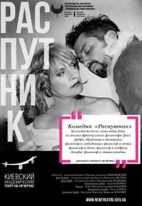 Распутник Киев