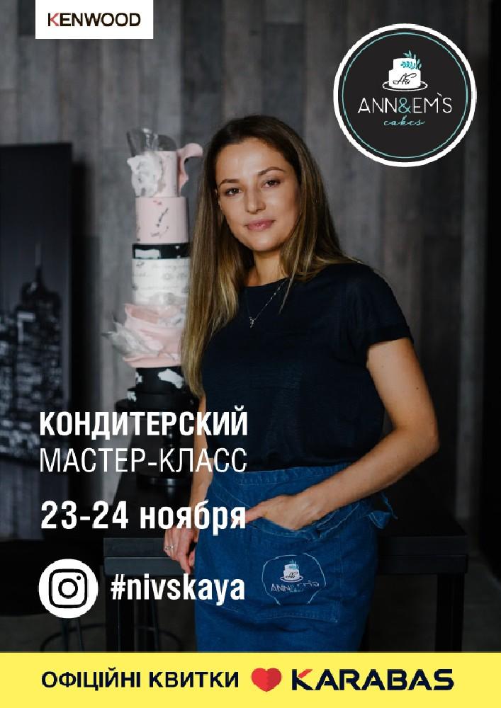 Двухдневный кондитерский мастер-класс от Анастасии Зверевой - Cake in Vogue Киев