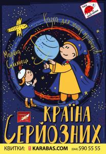 Країна серйозних Киев