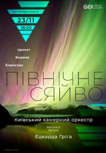 «Північне сяйво» Едвард Гріг. Київський камерний оркест Киев