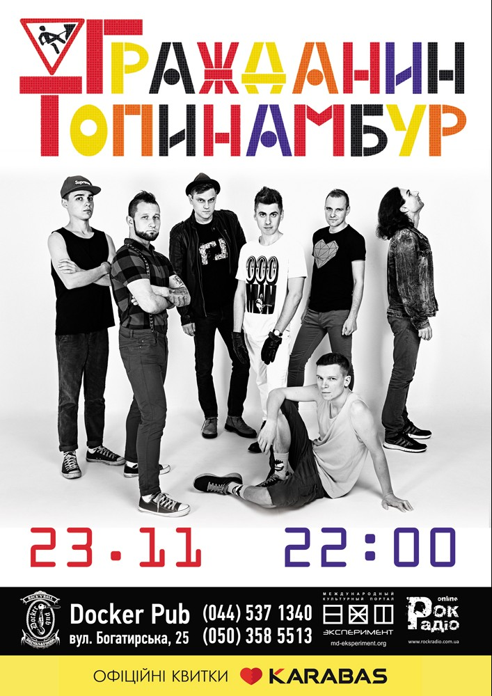 Гражданин Топинамбур Киев