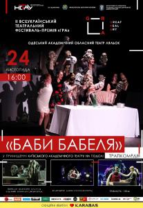 Баби Бабеля Киев