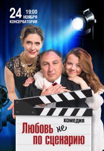 Любовь не по сценарию Киев
