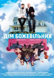 Дім божевільних Киев