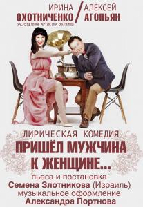 Пришел мужчина к женщине Киев