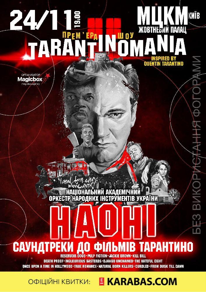 Tarantinomania / Тарантиномания Киев