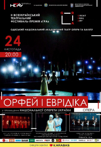 Орфей і Еврідіка Киев