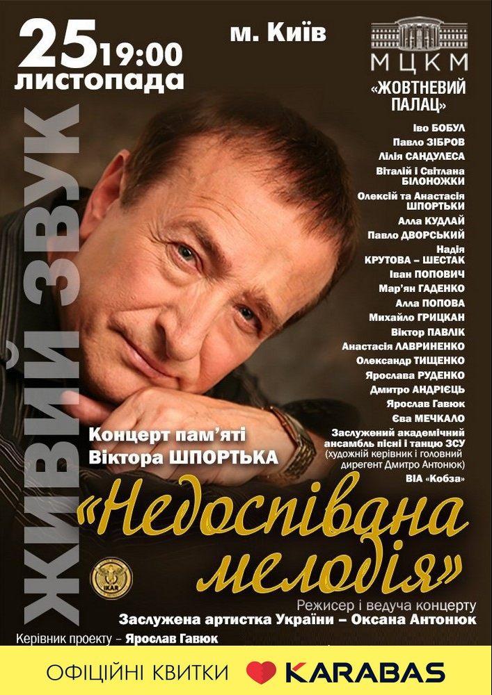 Концерт памяти Віктора Шпортька «Недоспівана мелодія» Киев