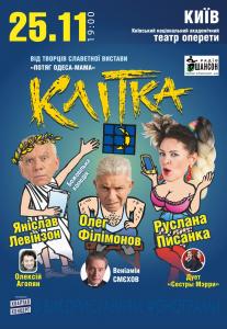 Клітка Киев
