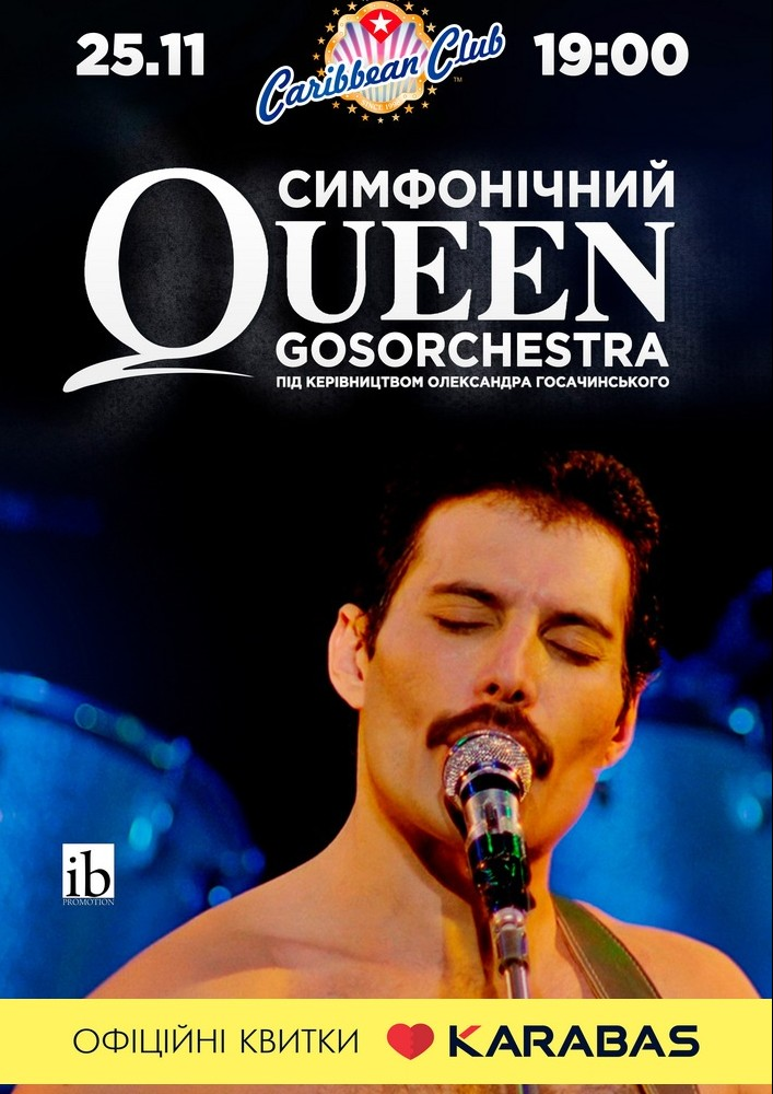 Симфонічний Queen Киев