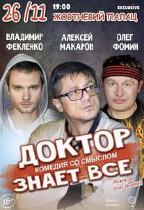 Доктор знает все Киев