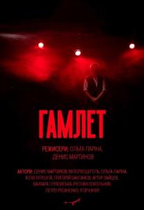 Премьера Гамлет Киев