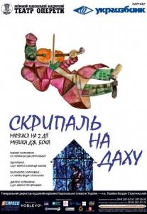 Скрипаль на даху Киев