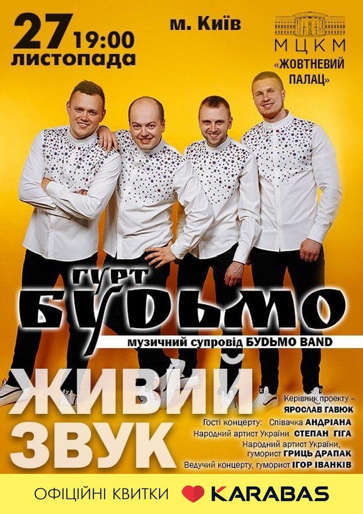 Гурт «БУDЬМО» Киев