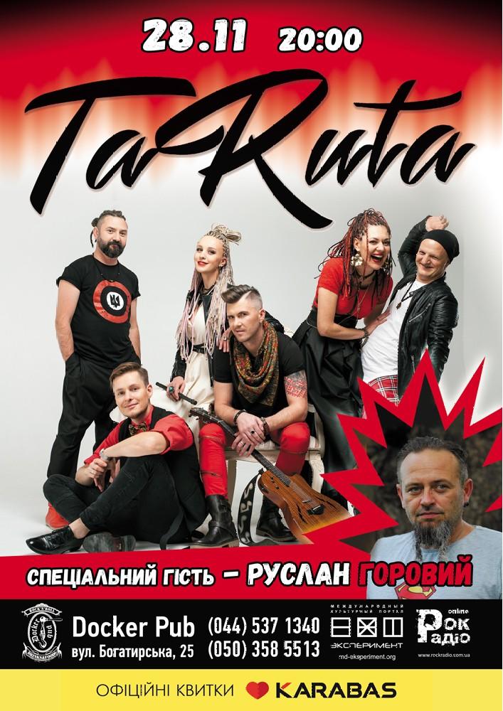 TaRuta Киев